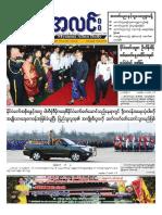 Myanma Alinn Daily_ 28 March 2016 Newpapers.pdf