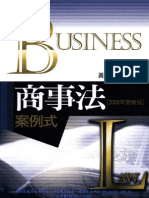 商事法─案例式