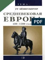 Кенигсбергер Г. , Средневековая Европа. 400-1500 Годы