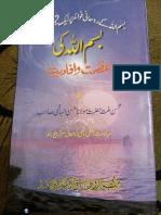 Bismillah Ki Aafadiyet