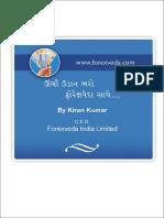 Forex Gujarati