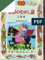 cuento bebe japones.pdf