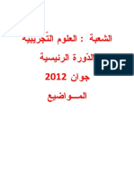 BAC Science Exp 2012