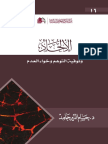 الالحاد وثوقية التوهم وخواء العدم.pdf