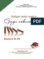 Бюллетень новых поступлений книг №48-2015