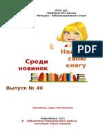 Бюллетень новых поступлений  №49-2015 (для детей)