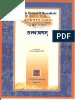 Pratham Diksha Sambhashanam
