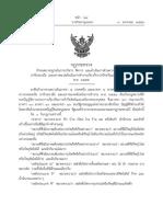 กฎกระทรวง กาหนดมาตรฐานในการบริหาร จัดการ และดาเนินการด้านความปลอดภัย