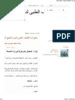 خطوات الكشف الطبى لدولة السعودية والخليج العربى