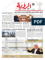 Alroya Newspaper 30-03-2016