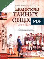 Blagoveschenskiy - Polnaya Istoria Taynykh Obschestv