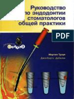 Rukovodstvo Po Endodontii Dlya Stomatologov Obsche