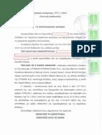 Ειρ.Αθ. 5702/2015