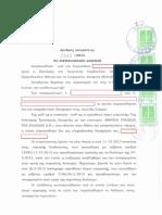 Ειρ.Αθ. 5785/2015