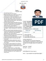 Application Form - NPSC