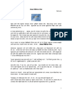 जोनथन लिविंग्स्टन् सीगल - Jonathan Livingston Seagull (translated in Marathi)