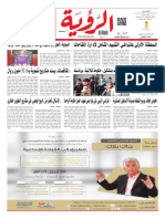 Alroya Newspaper 31-03-2016