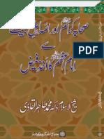 Sahaba Awr Ahl-e-Bait Sy Imam-e-Aazam Ka Akhz-e-Faiz -- (Urdu)