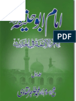 Imam Abu Hanifa Imam al-A'imma fil-Hadith - Vol. 1 -- (URDU)