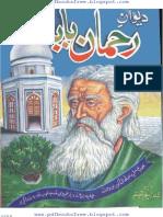 Deewane Rahman ..Diwan of Rahman Baba