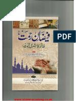 Faizan e Rahmat by Sadrul Afazil Syed Naeem Ud Din Murad Abadi