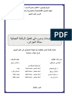 نظام المعلومات و دوره في تفعيل الرقابة الجبائية حالة الجزائر