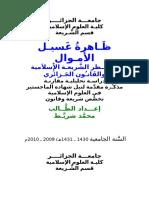 ظاهرة-غسيل-الأموال-في-نظر-الشريعة-والقانون-الجزائري-محمد-بن-ميلود-شريط