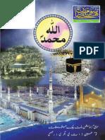 April 2016 Mahnama Sohney Mehrban Mundair Sharif Sayyedan Sialkot