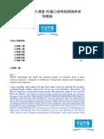 华兹华斯网络大课堂托福口语预测12-2