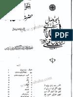 Ahwal-o-Mukamat(Bahu)