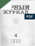 Горный Журнал 1953_04