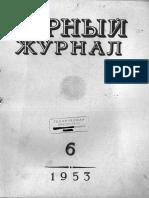 Горный Журнал 1953_06