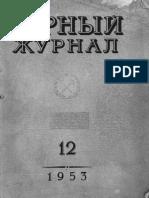 Горный Журнал 1953_12