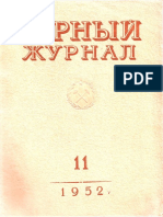 Горный Журнал 1952_11