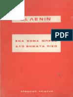 Λένιν Ενα βήμα εμπρός δύο βήματα πίσω (Η κρίση μέσα στο κόμμα μας).pdf