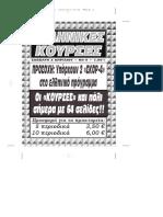 Σχόλια Νίκου Τσαούση (2-4-2016).pdf