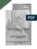 Καντ_αισθητική.pdf