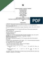 DSTU EN 397-2001_ Kaski zashcitnye prom1).docx