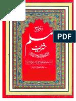 (Muslim Bin Hajjaaj) - Sahi Muslim 5 of 6
