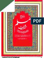 (Muslim Bin Hajjaaj) - Sahi Muslim 6 of 6