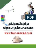 Selection Materials Iran-mavad.com