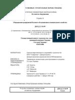 DBN D_2_3-36-99_ Sbornik 36_ Oborudovani kom.docx