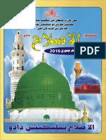Al-Islah January 2016