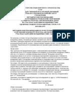 Metodicheskie rekomendacii po konstrukc87).docx