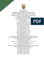 Zakon Ukrainy ot 16_12_1993 № 3723-XII ).docx