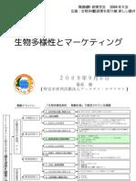 環境経済政策学会2009_9_生物多様性とマーケティング_服部