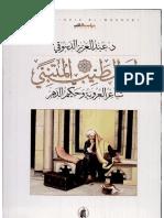 ابو الطيب المتنبي_ شاعر العروبة وحكيم الدهر