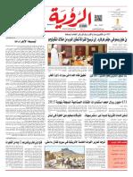 Alroya Newspaper 03-04-2016