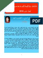 الحزب الشيوعي السوري انشقاقات وانحطاط