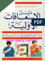 دليل الاسعافات الاولية.pdf